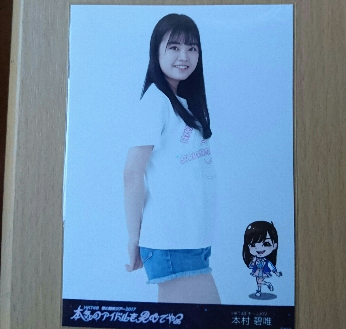 HKT48 春の関東ツアー 本気のアイドルを見せてやる DVD 封入写真 本村碧唯 引き ライブグッズの画像