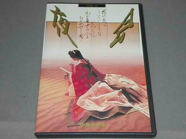 (DVD) 中島みゆき 夜会 VOL.5~花の色はうつりにけりないたづらにわが身世にふるながめせし間に~ コンサートグッズの画像