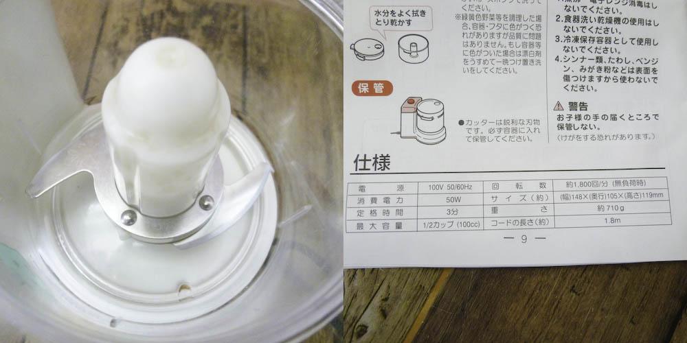 △離乳食 フードプロセサー / ベビークッカー△H-337