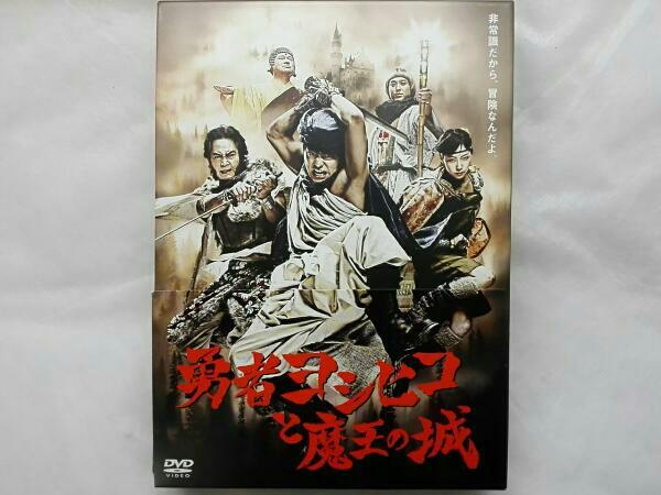 「勇者ヨシヒコと魔王の城 DVDBOX」山田孝之,ムロツヨシ/3Dメガネつき グッズの画像