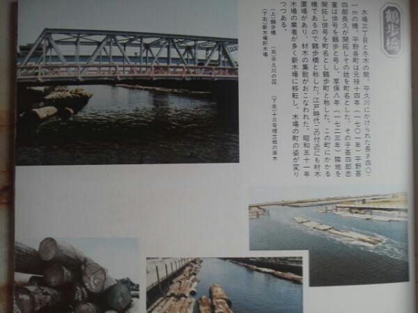 昭和52年 江東区名所旧跡シリーズ[橋]八幡橋/木場橋など計21橋_画像2