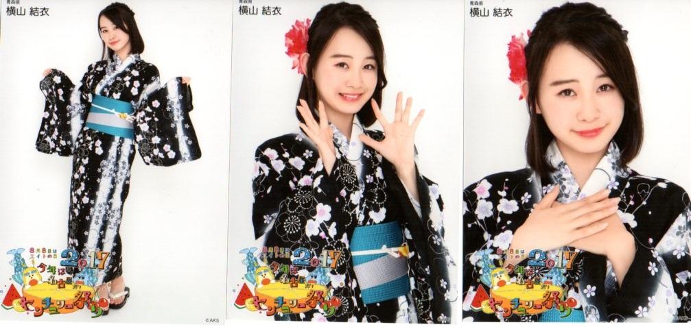 横山結衣 AKB48 チーム8 エイトの日 2017 今年は名古屋だ! センチュリー祭り 生写真 3種コンプ