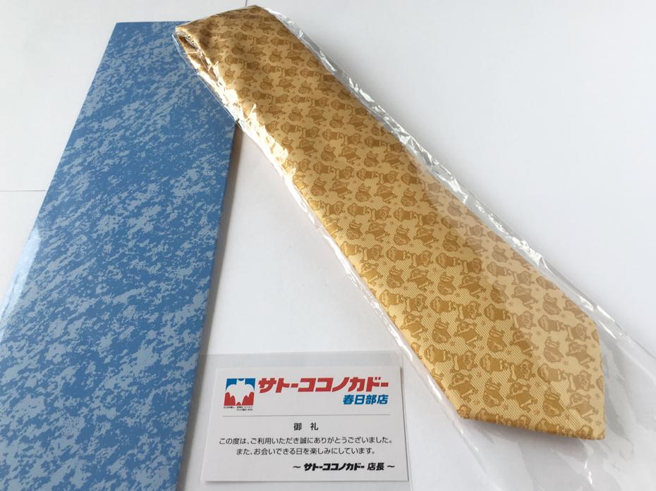 新品 クレヨンしんちゃん サトーココノカドー 限定モデル 黄色 野原しんのすけ グッズの画像