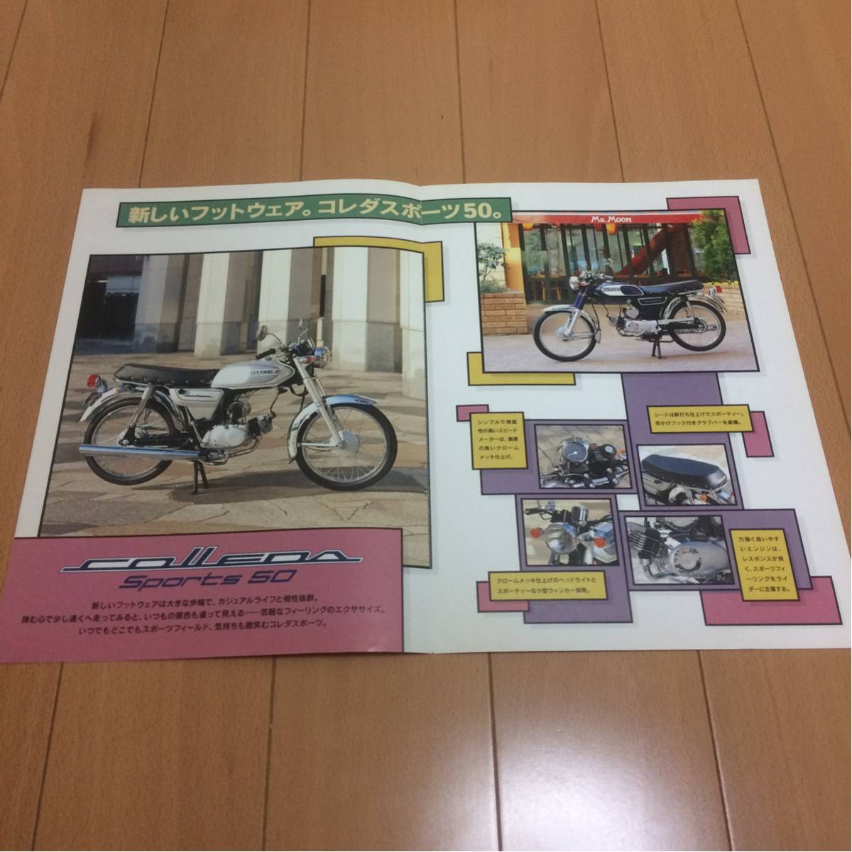 旧車カタログ SUZUKI スズキ コレダスポーツ 50 カタログ パンフレット 中古 96年_画像2