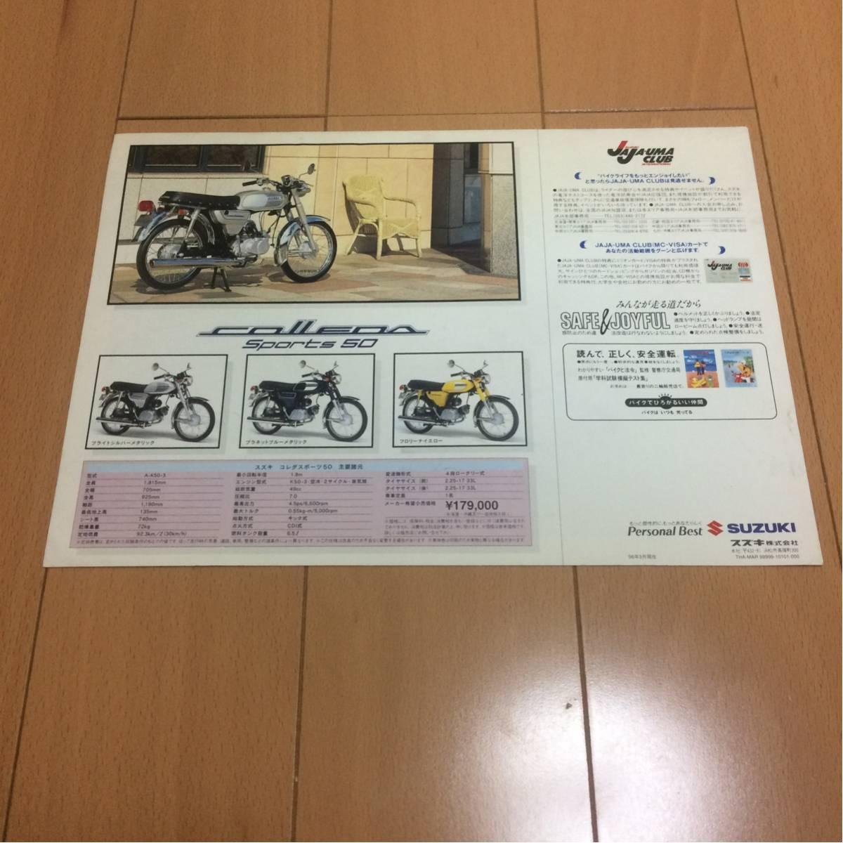 旧車カタログ SUZUKI スズキ コレダスポーツ 50 カタログ パンフレット 中古 96年_画像3