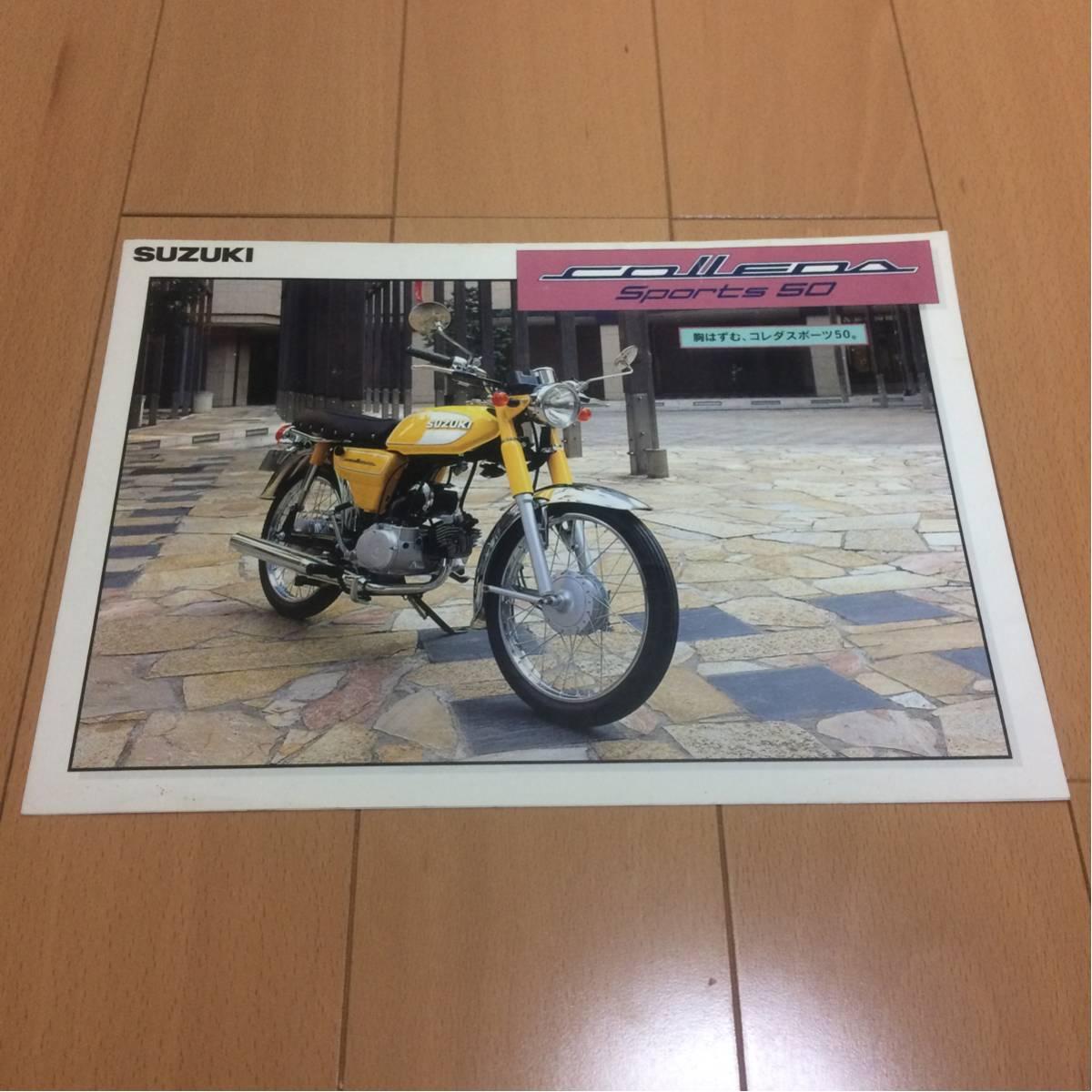 旧車カタログ SUZUKI スズキ コレダスポーツ 50 カタログ パンフレット 中古 96年