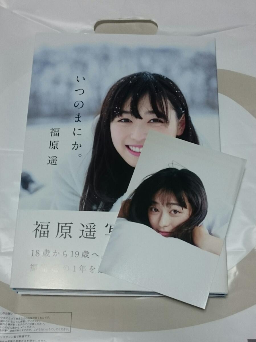 福原遥 写真集 いつのまにか 。 3rd写真集 サイン ポストカード付き