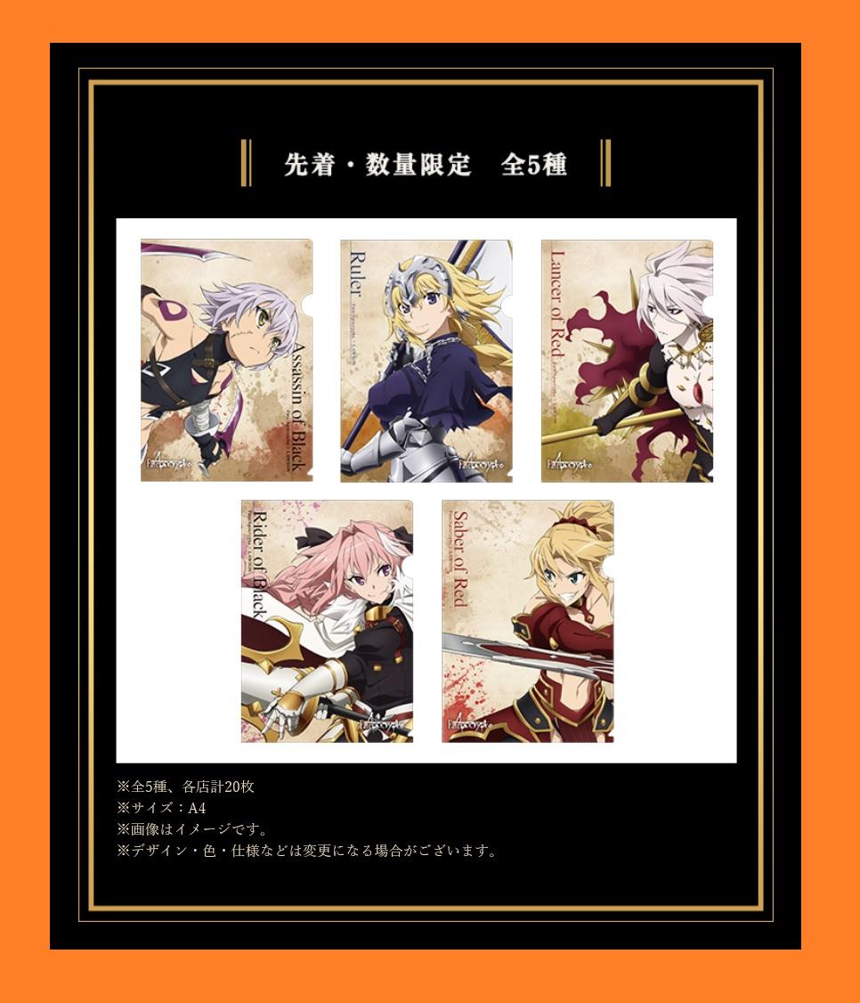 ローソン【Fate/Apocrypha クリアファイル】全5種セット