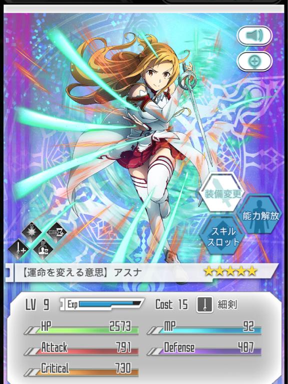メモデフ メモリーデフラグ ソードアートオンライン SAO グッズの画像