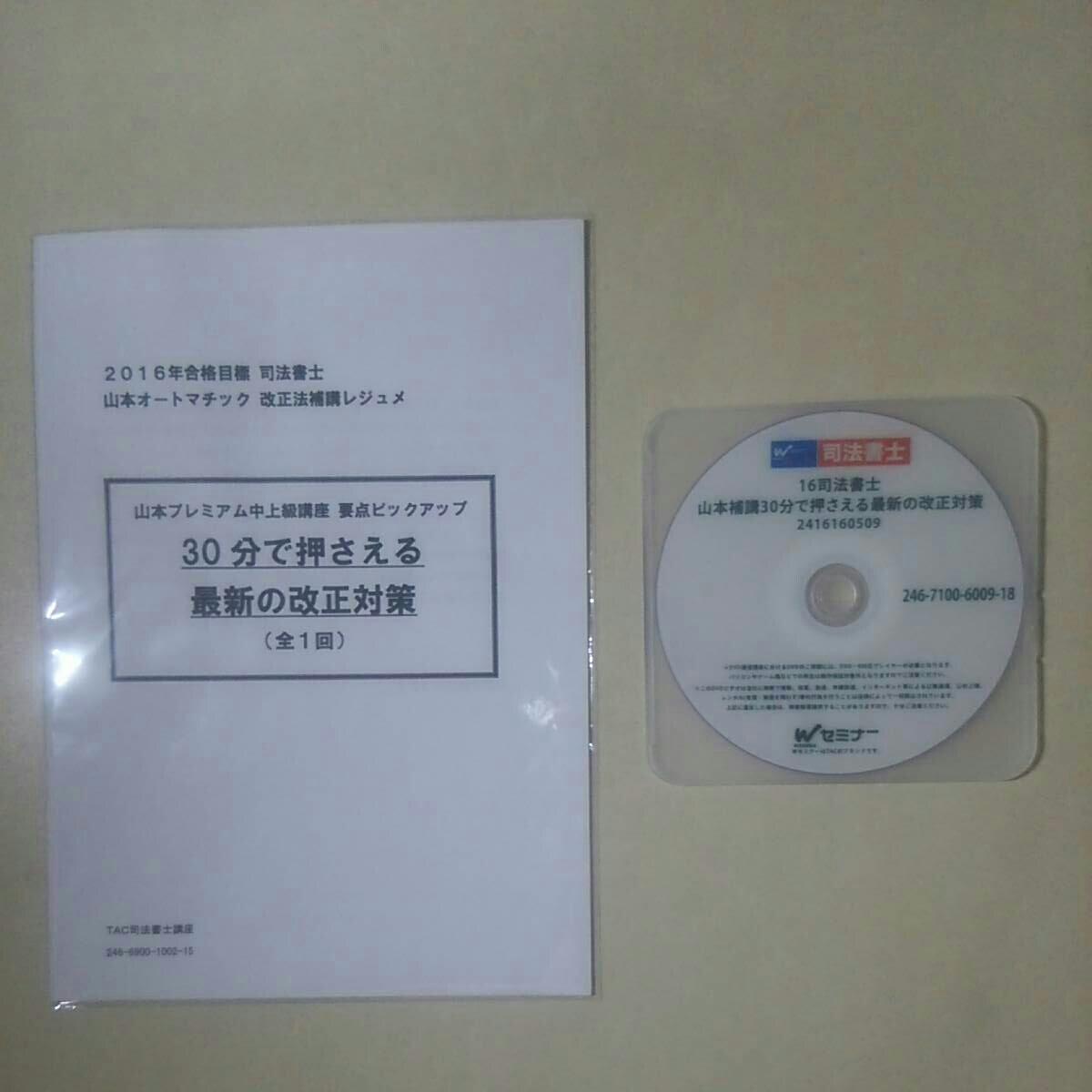 16年合格目標 司法書士 Wセミナー DVD
