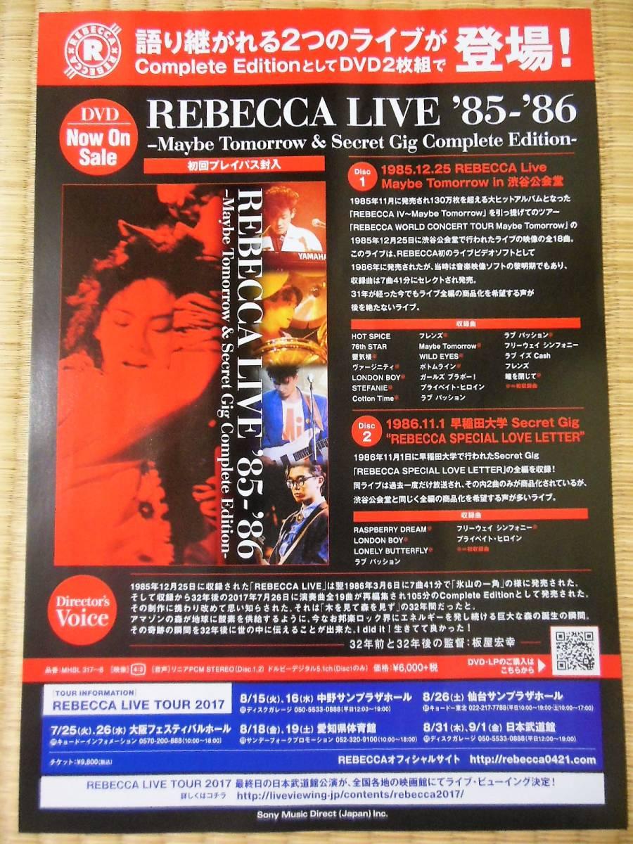 レベッカ REBECCA LIVE TOUR 2017★会場配布フライヤー
