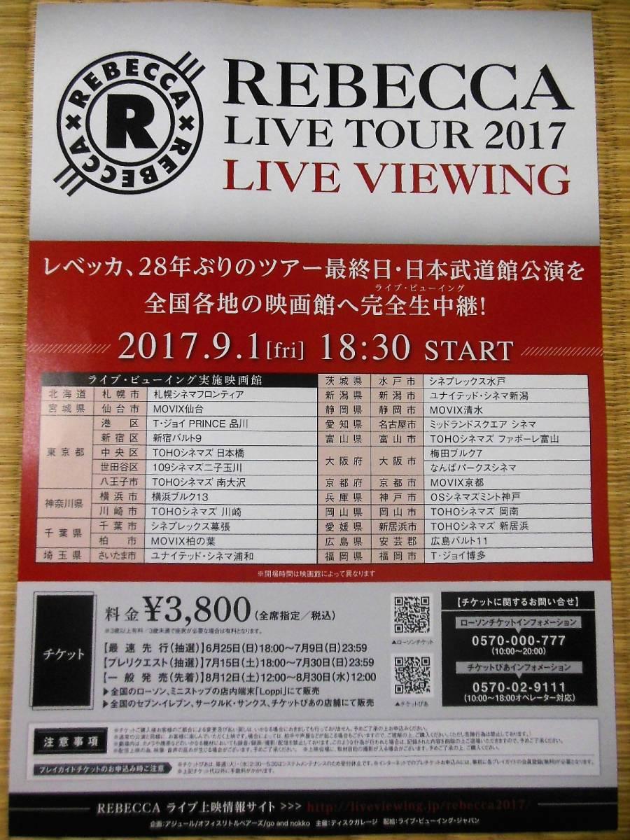 レベッカ REBECCA LIVE TOUR 2017 ライブビューイング★ミニポスター