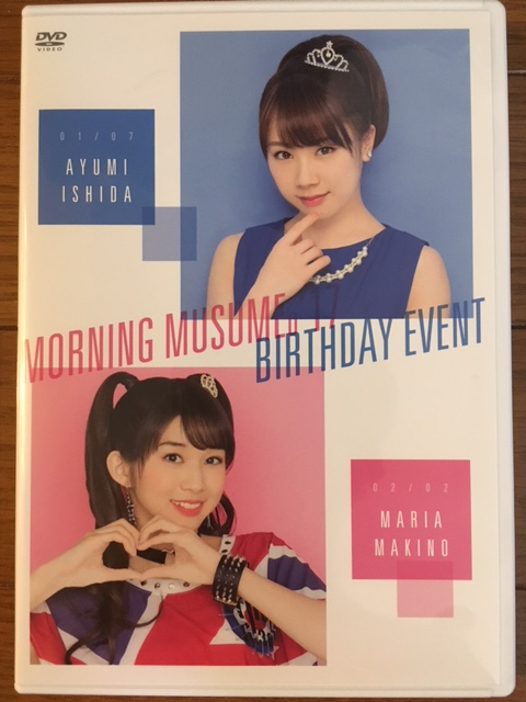FC限定DVD 石田亜佑美&牧野真莉愛 バースデーイベント2017 モーニング娘。'17 BIRTHDAY EVENT