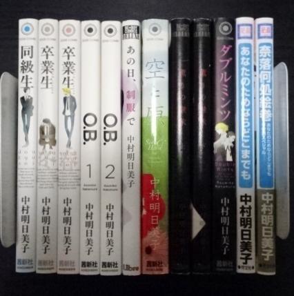 中村明日美子 同級生 卒業生 冬 春 O.B. 全2巻 薫りの継承 空と原 合計12冊