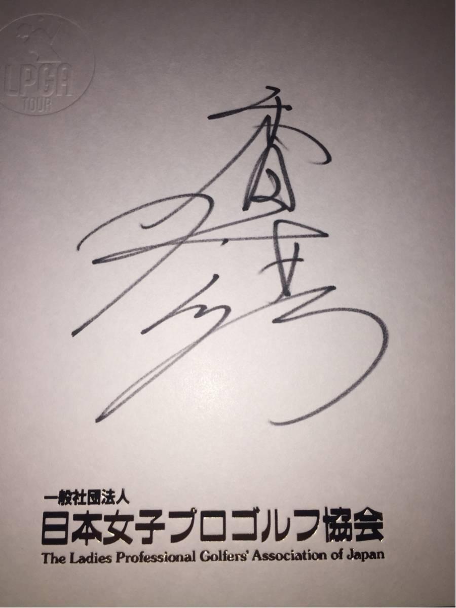 LPGA 香妻琴乃 漢字フルネーム 直筆サイン日本女子プロゴルフ協会オリジナル非売品色紙③_画像2