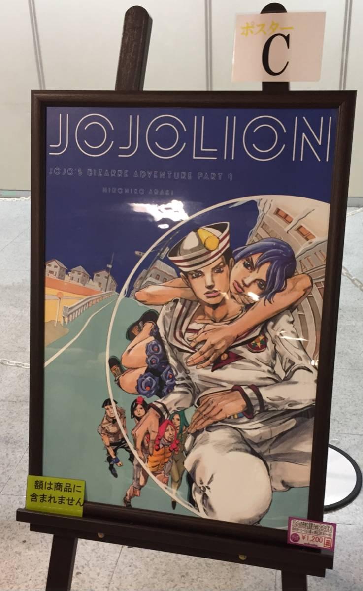 ★おまけ付き★ジョジョの奇妙な冒険 ジョジョ展 限定 B2ポスター C グッズの画像
