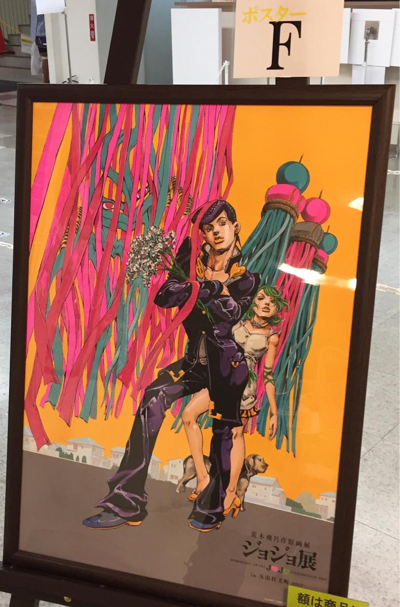 ★おまけ付き★ジョジョの奇妙な冒険 ジョジョ展 限定 B2ポスター F グッズの画像