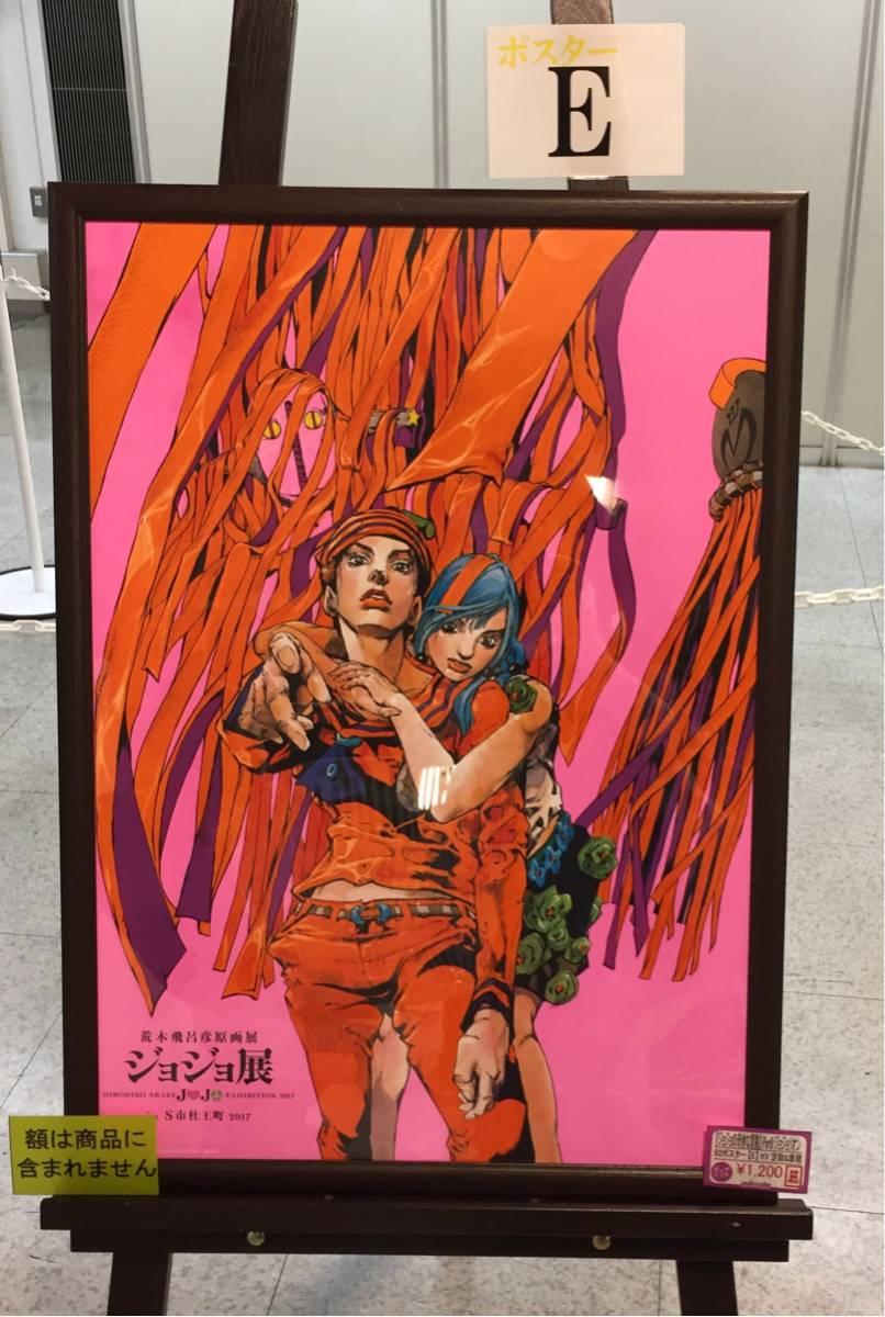 ★おまけ付き★ジョジョの奇妙な冒険 ジョジョ展 限定 B2ポスター E グッズの画像