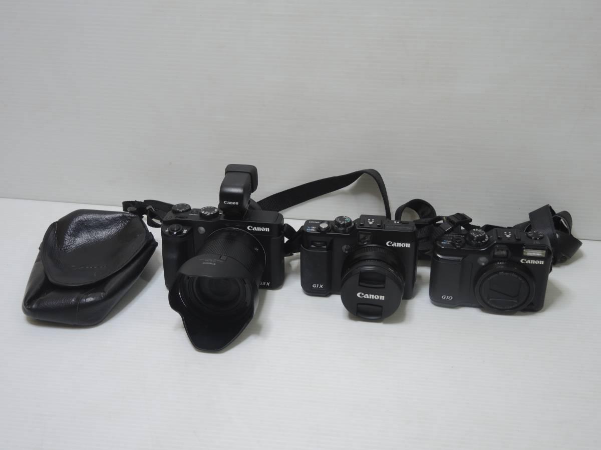 キャノン Canon PowerShot G3 X etc 3台 セット G1 X G10