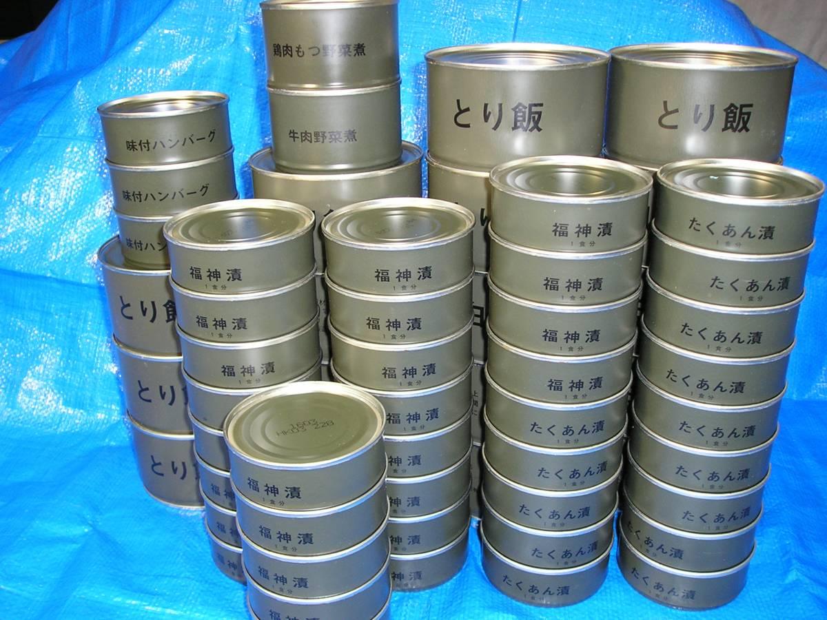 非常用糧食缶詰コレクション専用品
