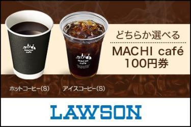 2/28期限 ローソン マチカフェ コーヒーS(ホットorアイス)引換券3杯メール送付のみ