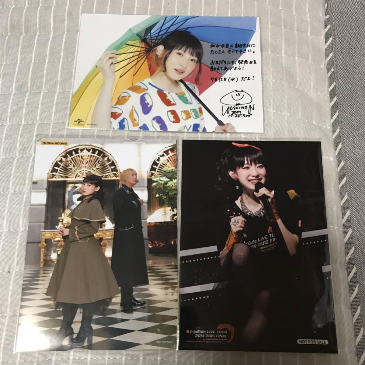 南條愛乃 fripSide ブロマイド 2017バースデー 3枚セット