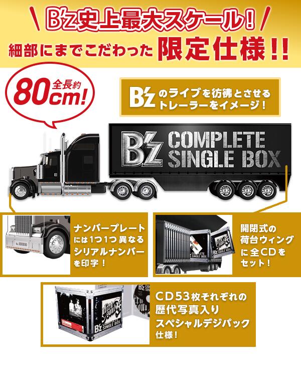 B'z COMPLETE SINGLE BOX Trailer Edition セブン-イレブン限定完全予約受注生産 トレーラー ライブチケット 抽選券付き 送料込み ライブグッズの画像