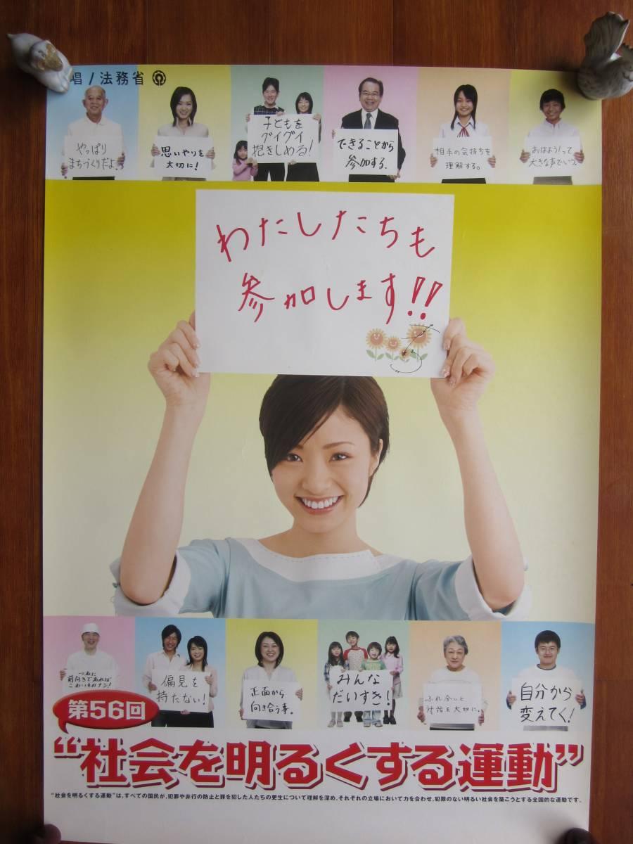 △上戸彩▽ [社会を明るく] B2ポスター 2006年 グッズの画像