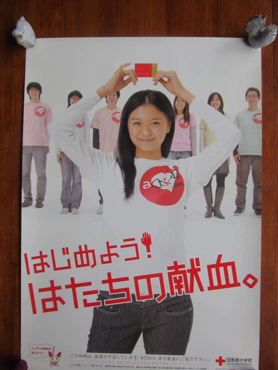 △榮倉奈々▽ [はたちの献血] B2ポスター 2008年 グッズの画像