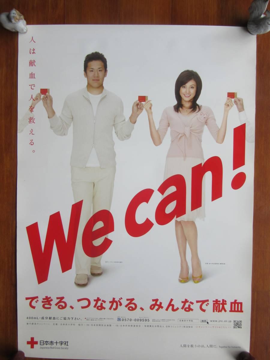 △田中将大選手・藤原紀香▽ [みんなで献血] B2ポスター 2009年 グッズの画像