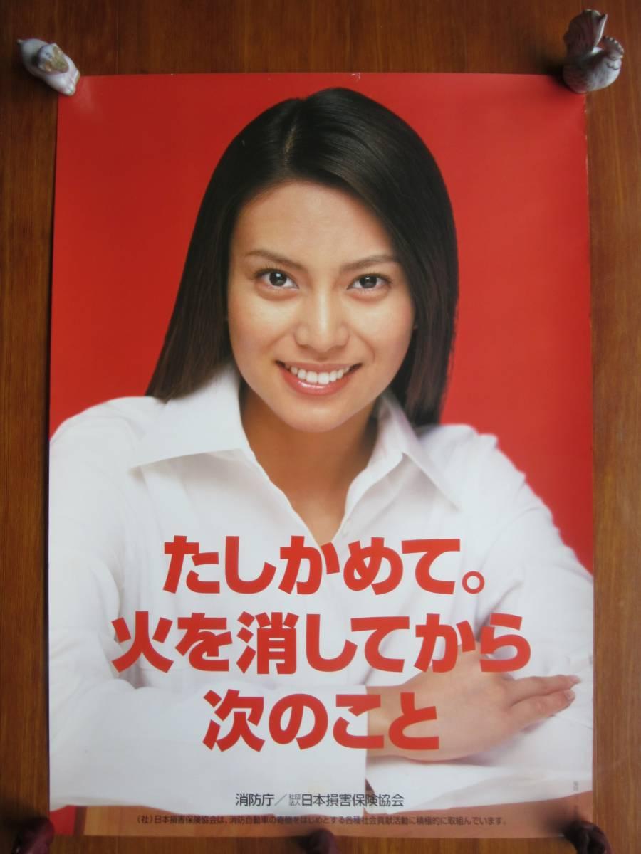 ◎柴咲コウ ◎ [防火標語] B2ポスター 2001年度 ライブグッズの画像