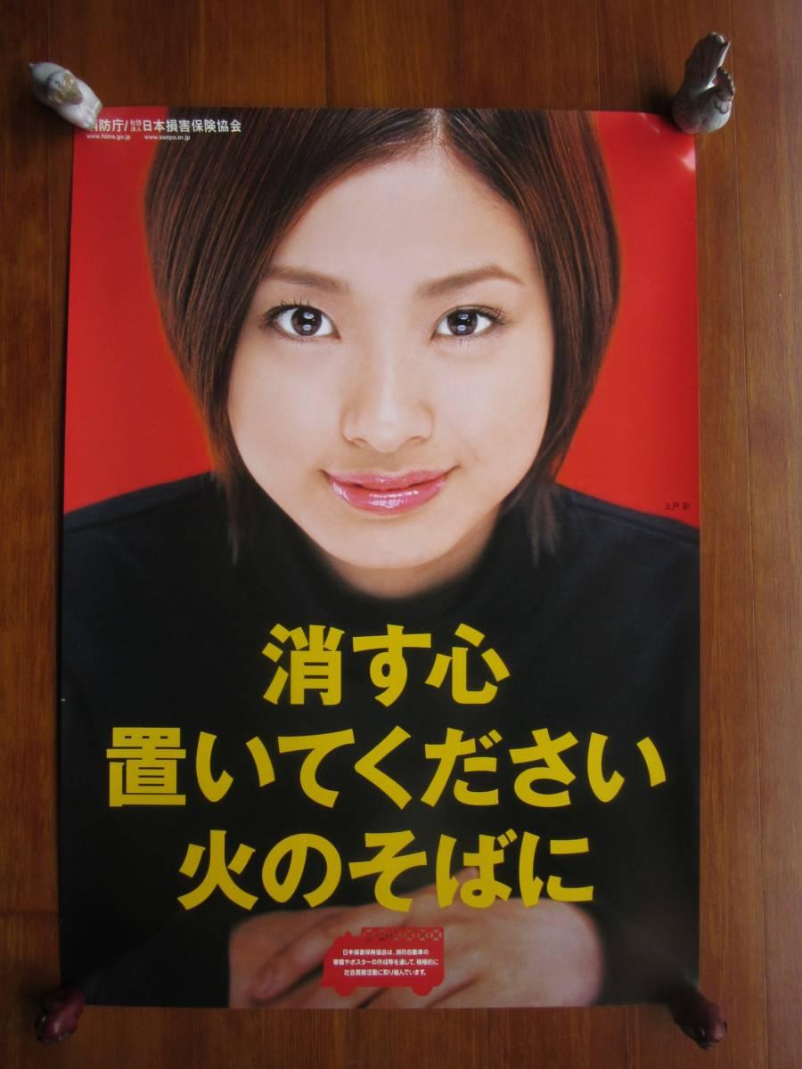 ◎上戸彩 ◎ [防火標語] B2ポスター 2002年度 グッズの画像