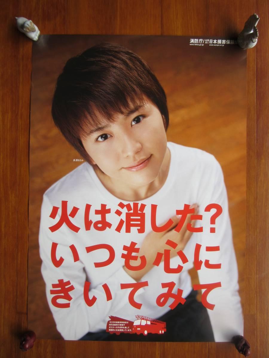 ◎長澤まさみ ◎ [防火標語] B2ポスター 2004年度 グッズの画像