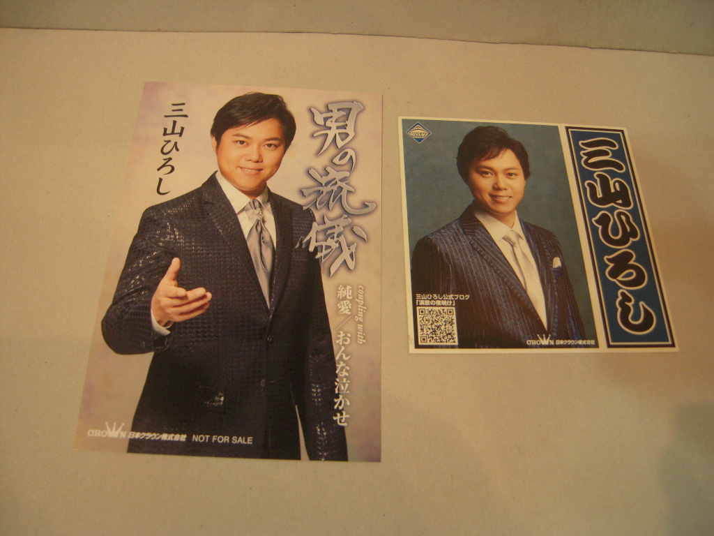 ポストカード: 三山ひろし Miyama Hiroshi「男の流儀」