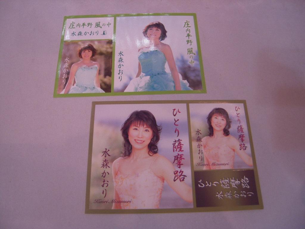 ステッカー: 水森かおり Mizumori Kaori「庄内平野 風の中」