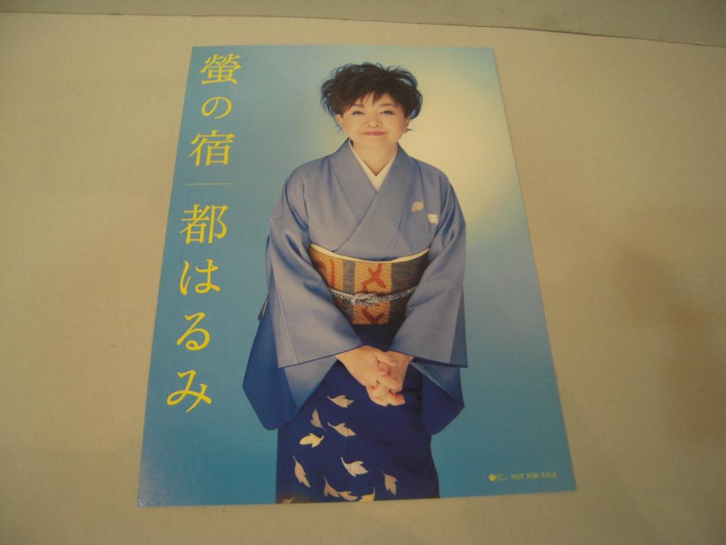 発売告知シート: 都はるみ Miyako Harumi「螢の宿」