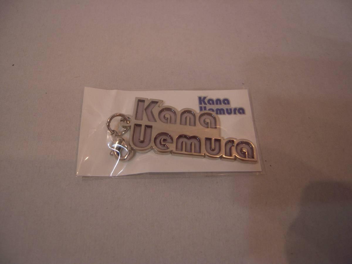 携帯ストラップ(ペンダントヘッド): 植村花菜 Kana Uemura