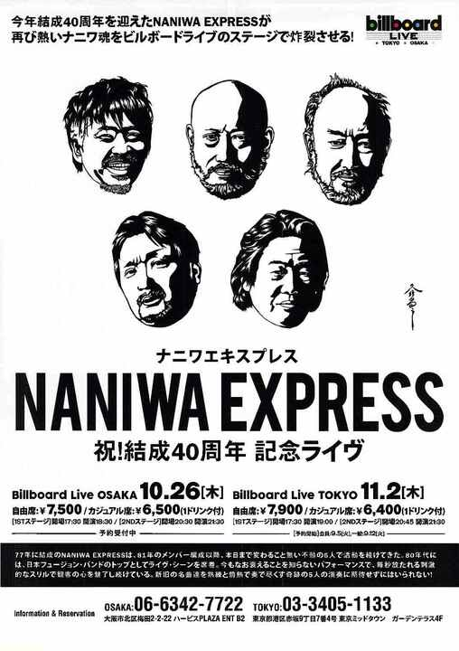 チラシ ナニワエキスプレス NANIWA EXPRESS 結成40周年ライブ