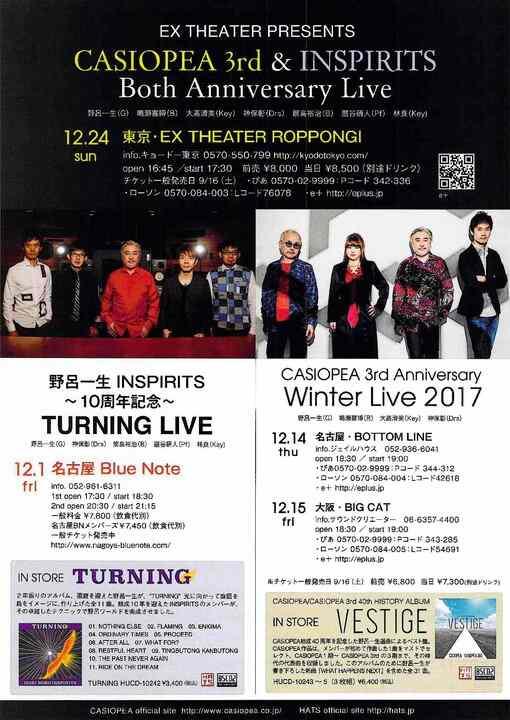 チラシ CASIOPEA 3rd & INSPIRITS Both Anniversary Live