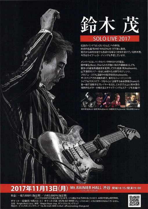 チラシ 鈴木茂 SOLO LIVE 2017