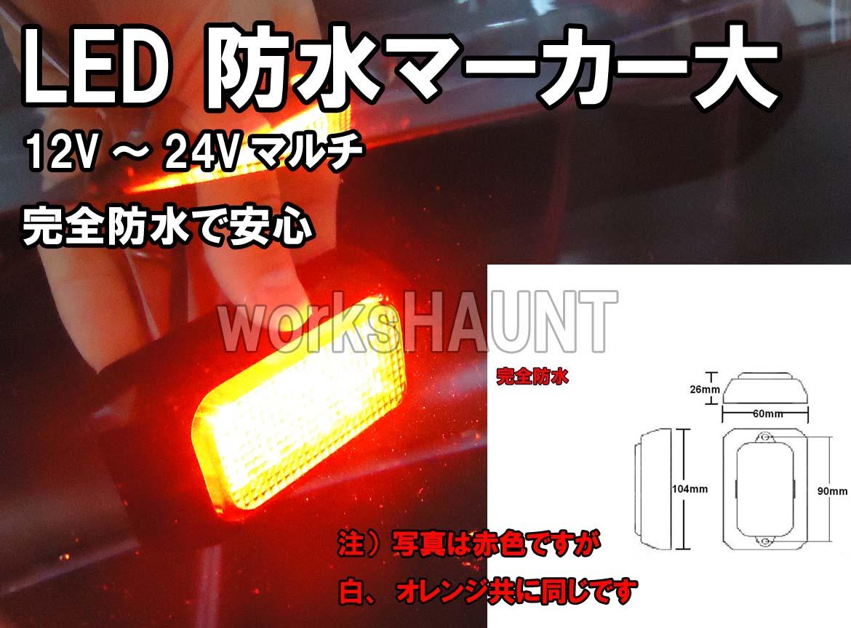 「完全防水 LED マーカー 大 オレンジ 1個 12V 24V マルチ トレーラー ボート」の画像2