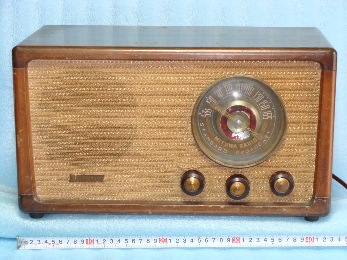 ★ミツワMT51-P型 5球スーパー真空管ラジオ(6WC5,6D6,DH3A,6L6G,80BK)(現状ブーン音のみ、ジャンク品扱いです)