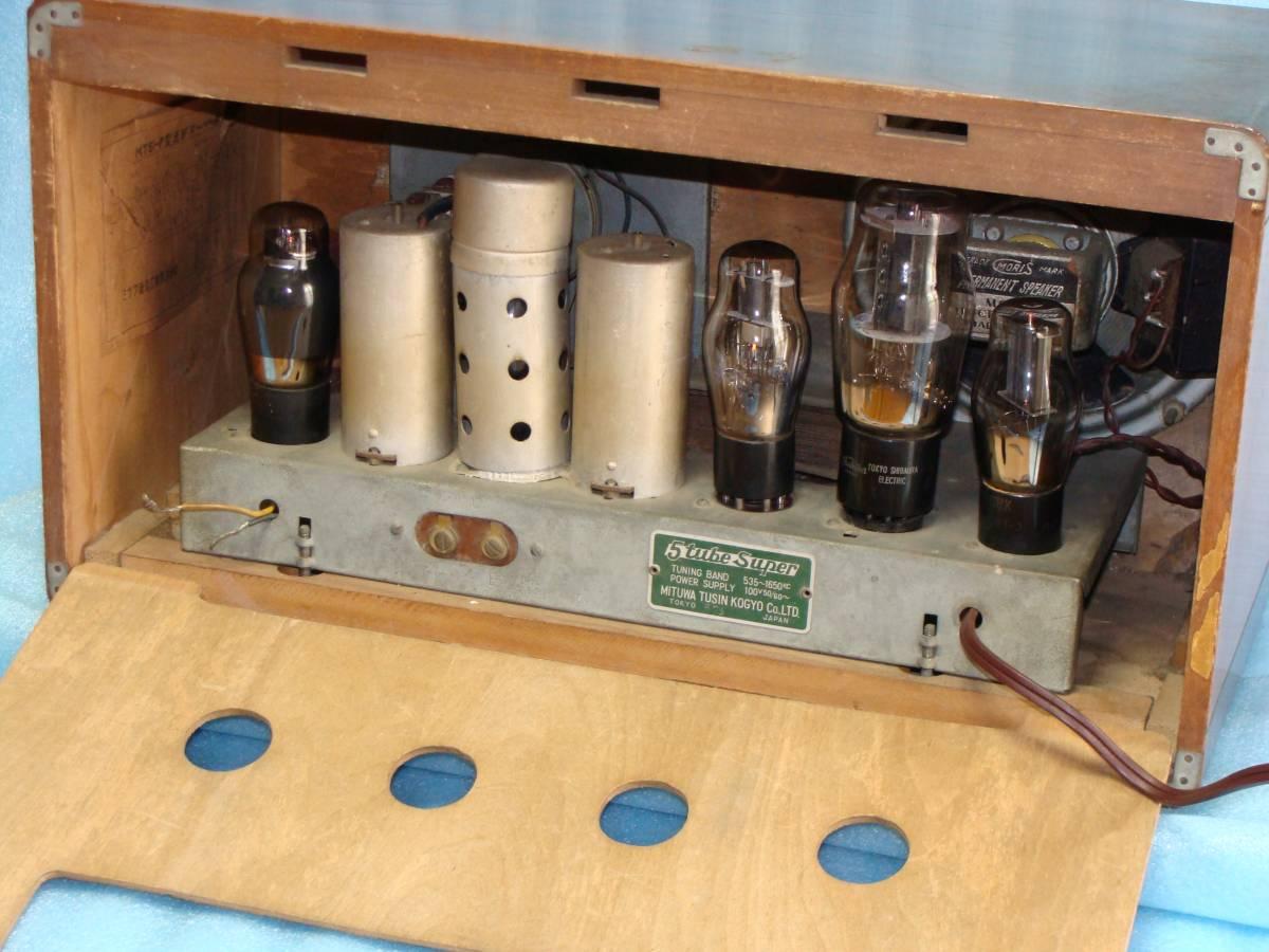★ミツワMT51-P型 5球スーパー真空管ラジオ(6WC5,6D6,DH3A,6L6G,80BK)(現状ブーン音のみ、ジャンク品扱いです)_画像2