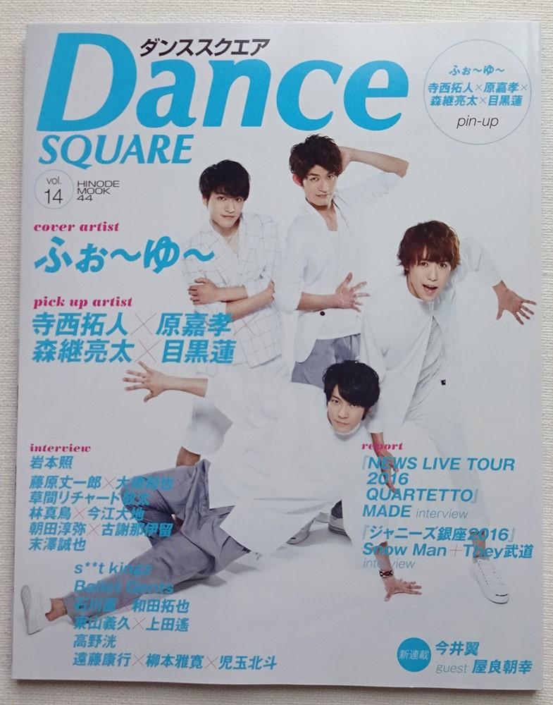 Dance SQUARE Vol.14 ふぉ~ゆ~、関西ジャニーズJr.、MADE、Snow Man、They武道(宇宙six)、ジャニーズJr. ダンススクエア