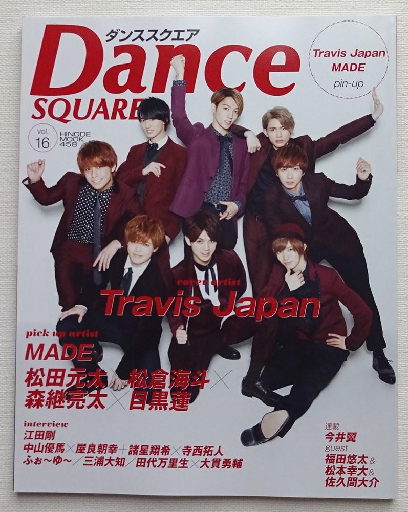 Dance SQUARE Vol.16 Travis Japan、MADE、ジャニーズJr. ダンススクエア