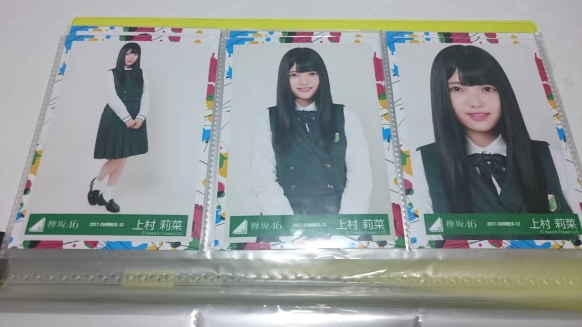 欅坂46 W-KEYAKIZAKAの詩 MV衣装 生写真 上村莉菜 3種コンプ(1スタ)