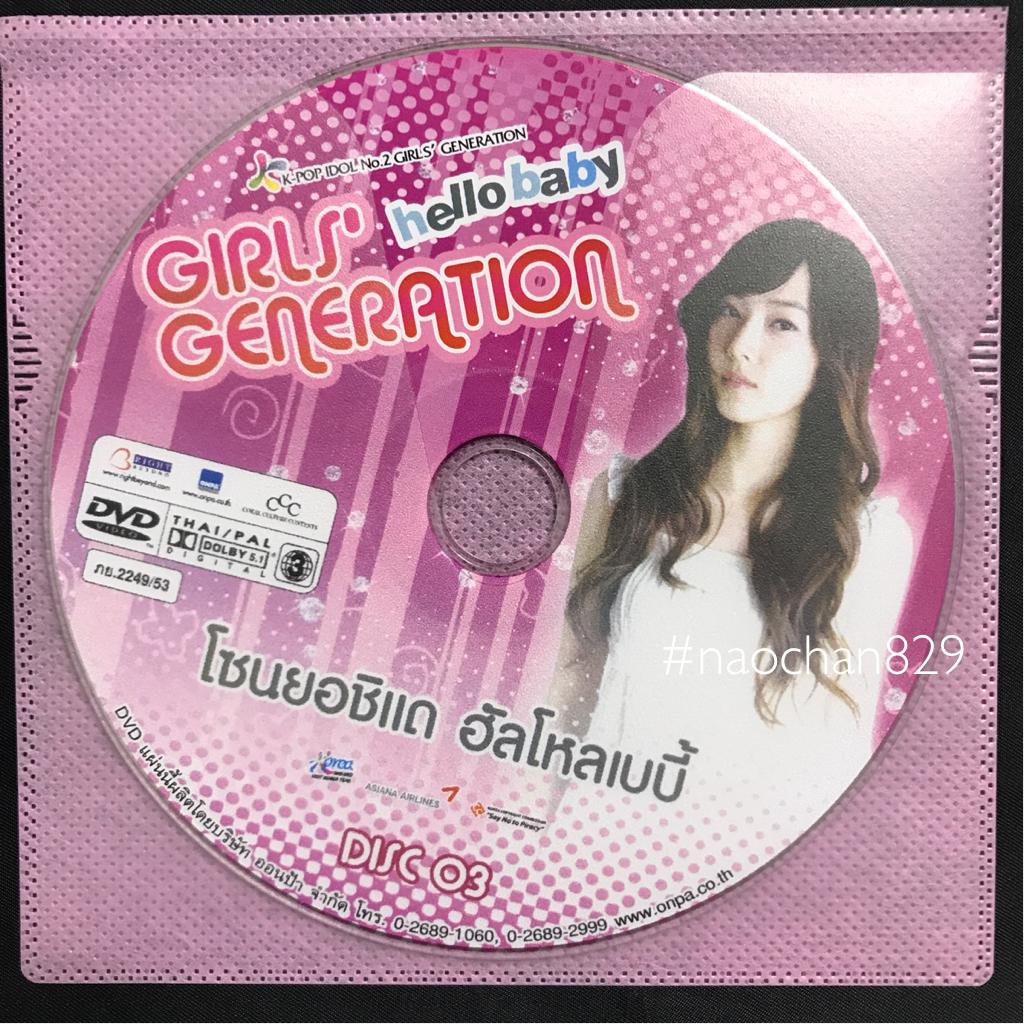 ◆Helle Baby◆ジェシカ タイ版DVD 少女時代/コレクション 廃盤 公式/CD トレカ jessica Girls'Generation official