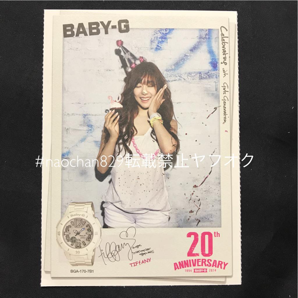 ◆Baby-G◆20周年 official ポストカード ティファニー 少女時代 CASIO サイン/ノベルティ 非売品 ジェシカ ユナ Tiffany コンサートグッズの画像