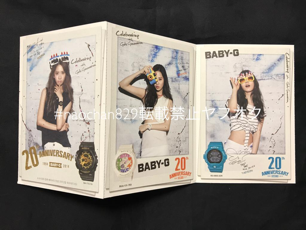 ◆Baby-G◆20周年 official ポストカード 9枚SET 少女時代 CASIO サイン/ノベルティ 非売品 テヨン ジェシカ ユナ ティファニー スヨン コンサートグッズの画像