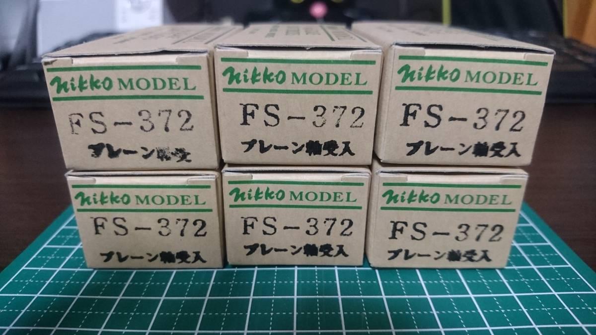 日光製 FS372(プレーン軸)×6